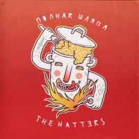 The Hatters - Романтика (Медлячок)