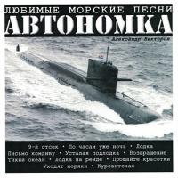 - Любимые Морские Песни