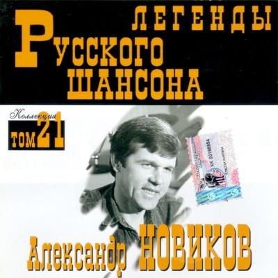 Александр Новиков - Шансонье