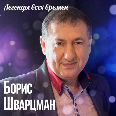 Борис Шварцман - Одной Тобою