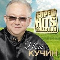 Иван Кучин - Лучшее