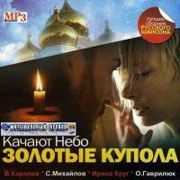 - Качают Небо Золотые Купола
