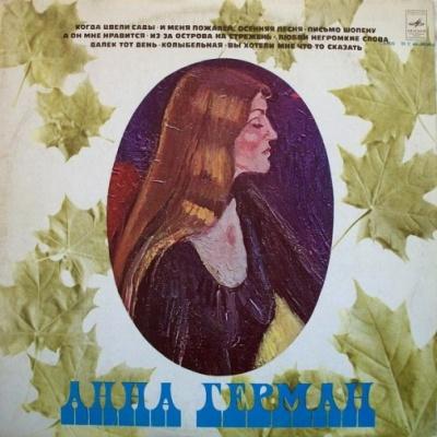 Анна Герман - Anna German