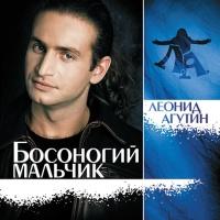 Леонид Агутин - Босоногий Мальчик