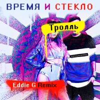 Тролль (Eddie G Remix)