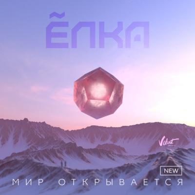 Ёлка - Мир открывается (New)