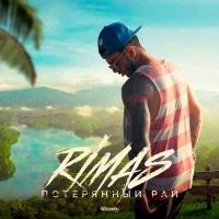 Rimas - Потерянный Рай