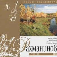 Сергей Рахманинов - Russian Romances