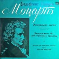 Вольфганг Моцарт - Музыкальная Шутка / Дивертисмент № 1