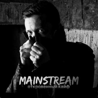MainstreaM One - Откровенный Кайф