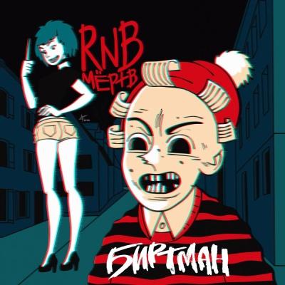 Биртман - Rnb Мёртв