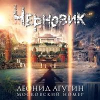 Леонид Агутин - OST Черновик