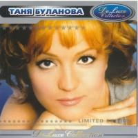 Татьяна Буланова - Сердце Из Гранита