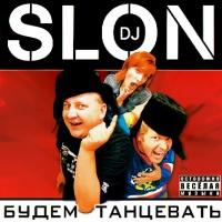 Dj Slon - Эх, Яблочко