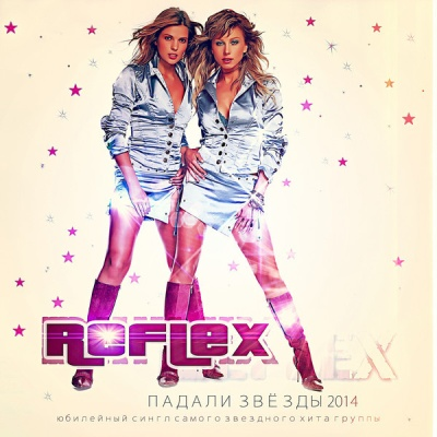 Reflex - Падали звёзды