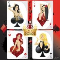 Винтаж - Кто Хочет Стать Королевой
