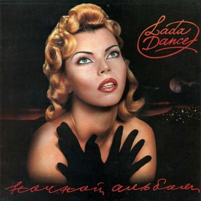 Лада Дэнс - Ночной Альбом
