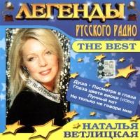 Наталья Ветлицкая - The Best