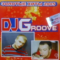 DJ Грув - Служебный Роман