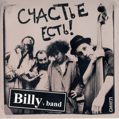 Billy's Band - Счастье Есть! (Сингл)