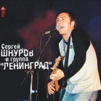 Сергей Шнуров И Группа Ленинград Mp3