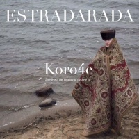 ESTRADARADA - Короче (Денёчка Не Хватило Тусануть) (Single)