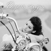 Жасмин - Дорога Жизни (Single)