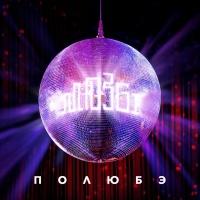 Mozgi - Полюбэ (Single)