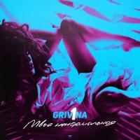 Grivina - Твоя Ненормальная (Single)