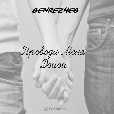 Benrezheb - Проводи Меня Домой