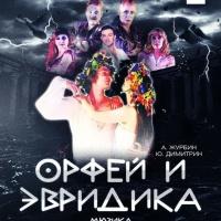 Орфей И Эвридика - Хор Вестников