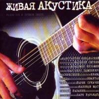 Валерий Сюткин - Живая Акустика