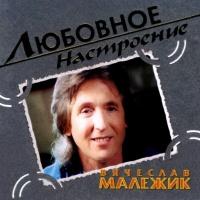 Вячеслав Малежик - Любовное Настроение