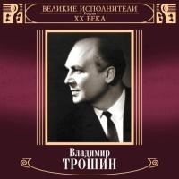 Владимир Трошин - Разлука