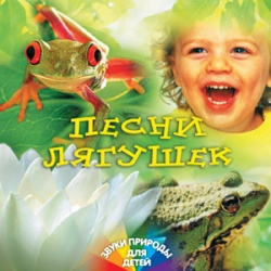 Звуки природы для детей (Песни Лягушек) - На равнине