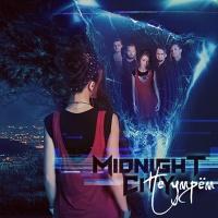Midnight City - Нет Такой Планеты