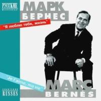 Марк Бернес - Мы В Этом Сами Виноваты