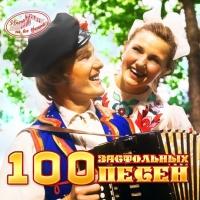 Государственный Кубанский Казачий Хор - 100 Застольных Песен