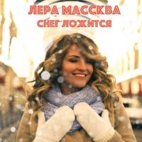Массква - Снег Ложится (Single)