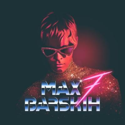 Макс Барских - 7
