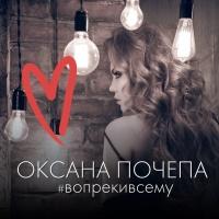 Оксана Почепа - Вопреки Всему (Single)