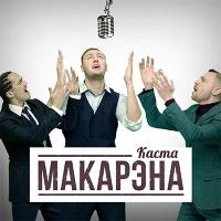 Макарэна (Radio Edit)
