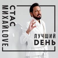 Стас Михайлов - Журавли летат в Китай