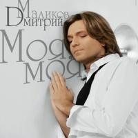Дмитрий Маликов - Моя-Моя