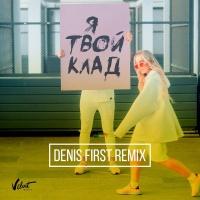 Я твой клад (Denis First Remix)