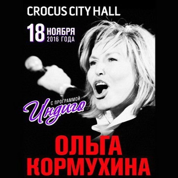 Ольга Кормухина представит песни на стихи Цветаевой и Бродского