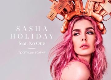 Sasha Holiday выпустила смелую песню