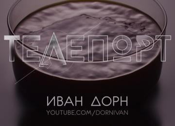 Иван Дорн покажет Телепорт в новом клипе