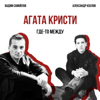 Вадим Самойлов, Александр Козлов: «Агата Кристи» вернулась