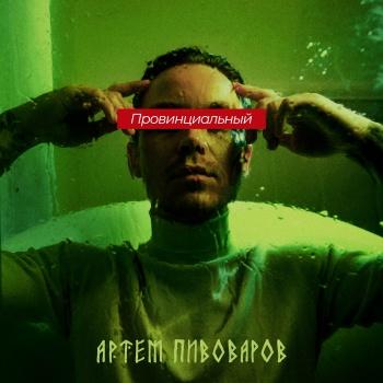 Провинциальный Артём Пивоваров: история жизни